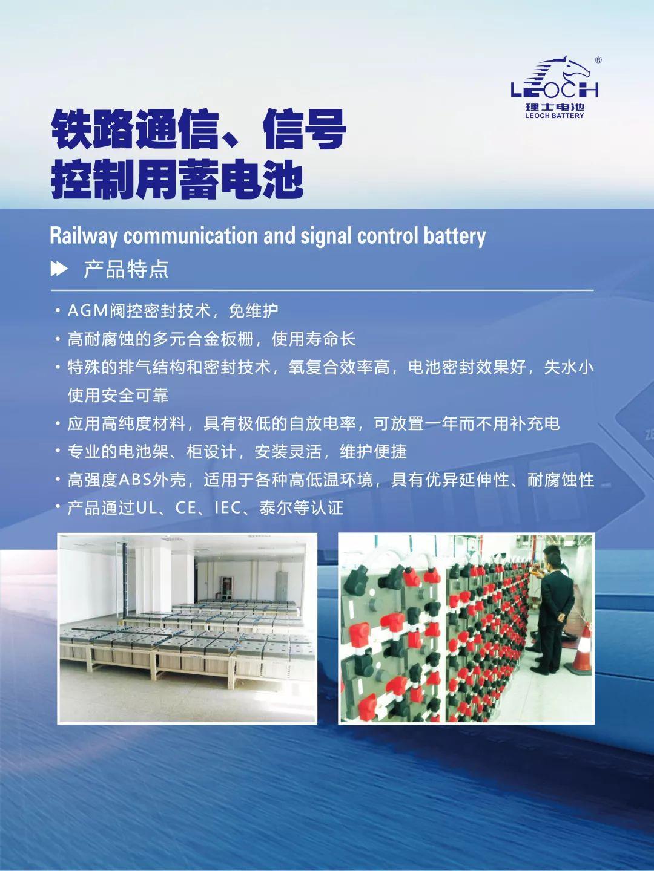 理士国际受邀参加第十三届上海国际轨道交通展览会 第6张