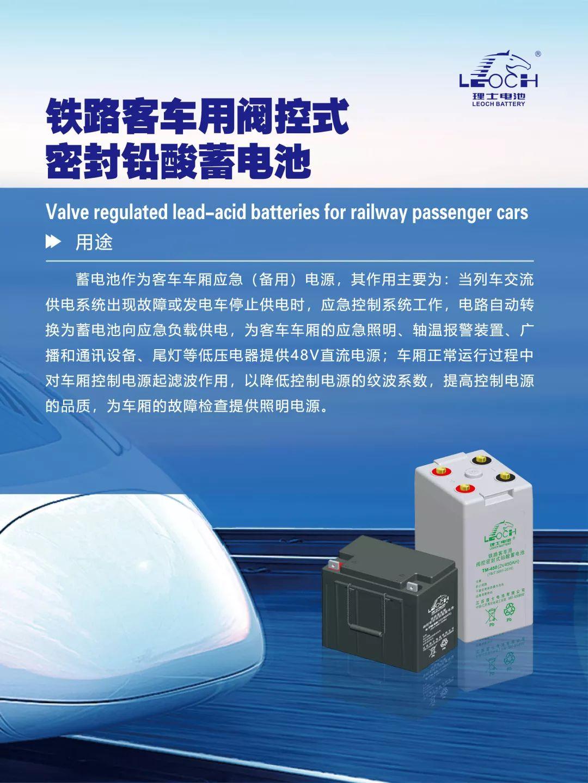 理士国际受邀参加第十三届上海国际轨道交通展览会 第9张